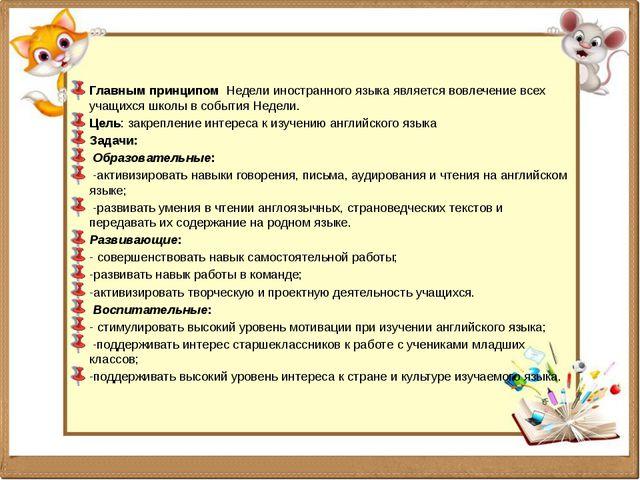 Главным принципом Недели иностранного языка является вовлечение всех учащихс...