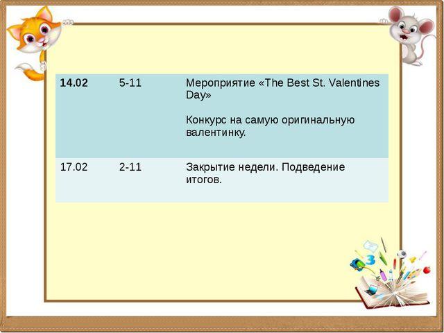 14.02 5-11 Мероприятие«The Best St. Valentines Day»  Конкурс на самую ориги...