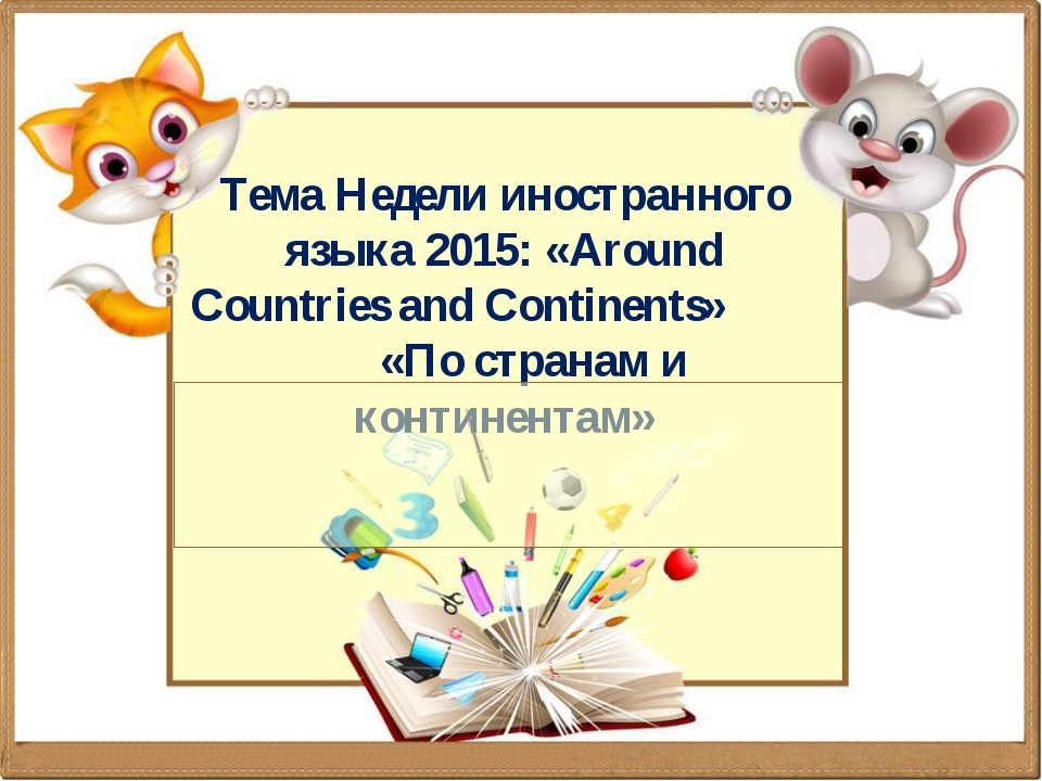 Тема Недели иностранного языка 2015: «Around Countries and Continents» «По ст...