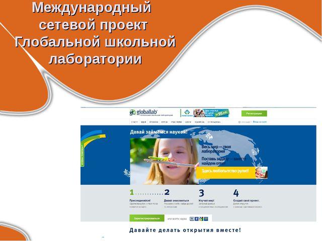 Международный сетевой проект Глобальной школьной лаборатории