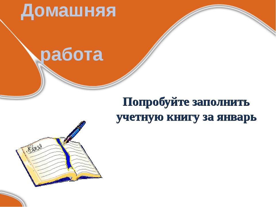 Домашняя работа Попробуйте заполнить учетную книгу за январь