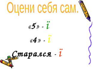 «5» - ● «4» - ● Старался - ●