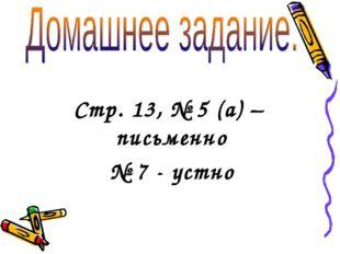 Стр. 13, № 5 (а) – письменно № 7 - устно
