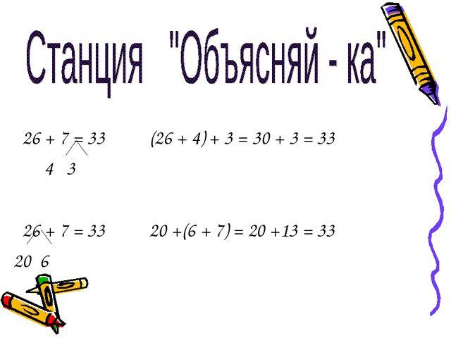 26 + 7 = 33 (26 + 4) + 3 = 30 + 3 = 33 4 3 26 + 7 = 33 20 +(6 + 7) = 20 +13...