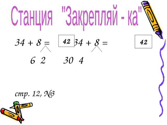 34 + 8 = 34 + 8 = 6 2 30 4 стр. 12, №3 42 42