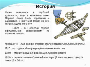* Лыжи появились в глубокой древности, еще в каменном веке. Первые лыжи были