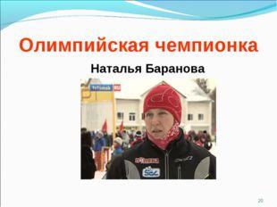 Олимпийская чемпионка * Наталья Баранова