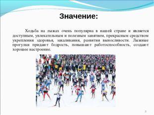 *  Ходьба на лыжах очень популярна в нашей стране и является доступным, увле
