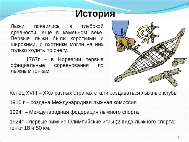* Лыжи появились в глубокой древности, еще в каменном веке. Первые лыжи были...