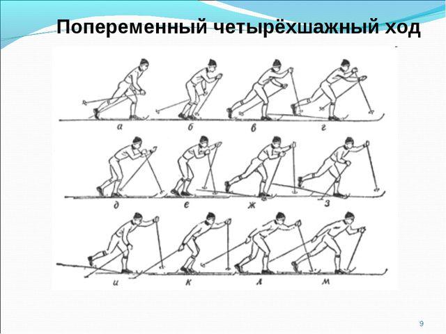 Попеременный четырёхшажный ход *