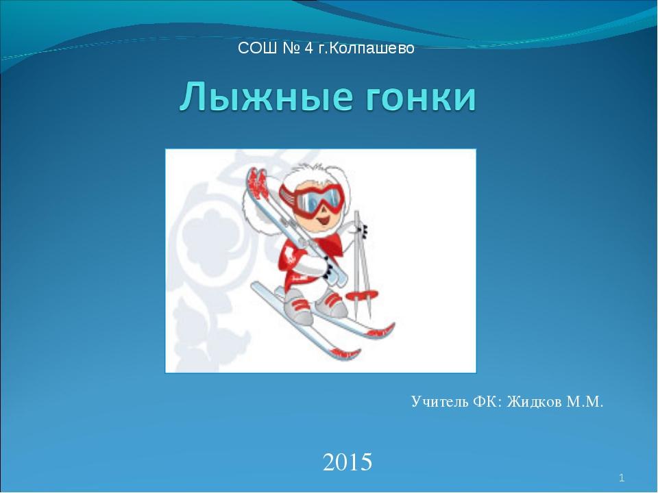 * Учитель ФК: Жидков М.М. 2015 СОШ № 4 г.Колпашево