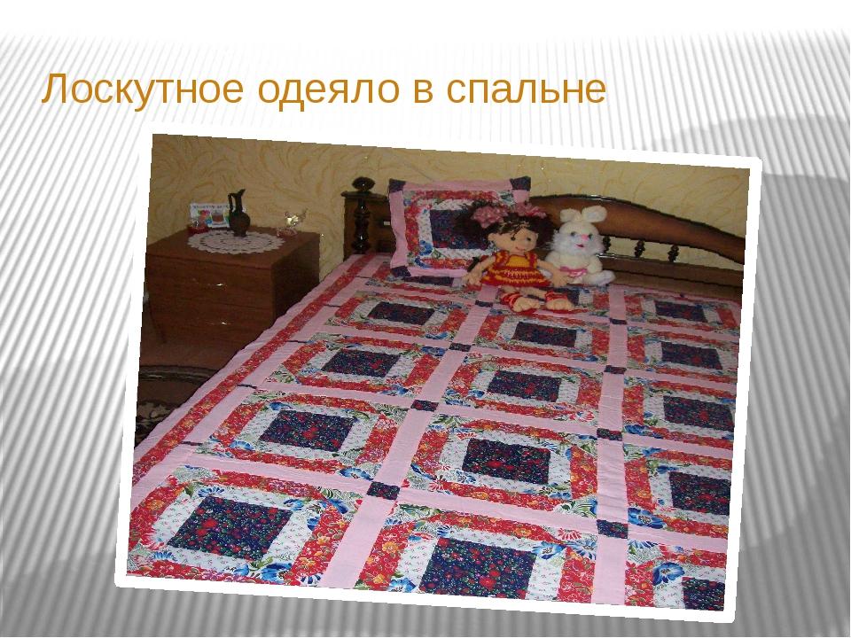 Лоскутное одеяло в спальне