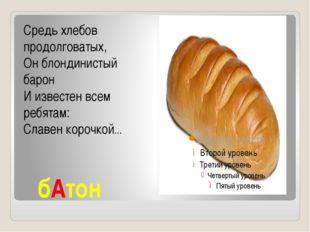 бАтон Средь хлебов продолговатых, Он блондинистый барон И известен всем реб