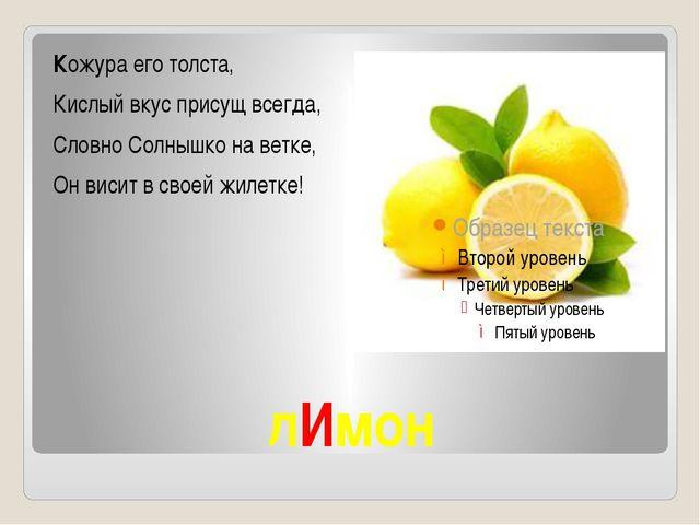 лИмон Кожура его толста, Кислый вкус присущ всегда, Словно Солнышко на ветке,...