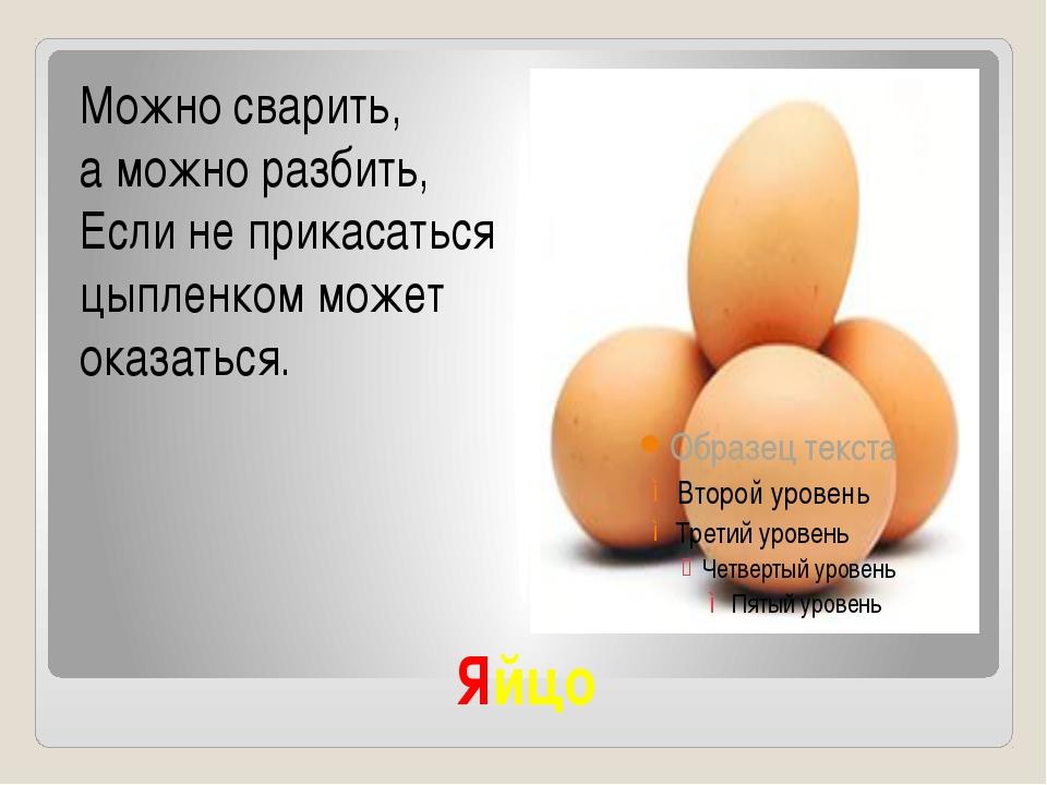 Яйцо Можно сварить, а можно разбить, Если не прикасаться цыпленком может оказ...