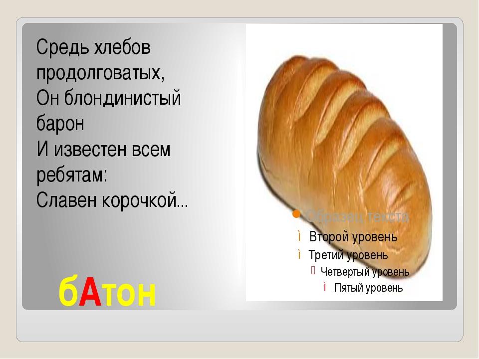 бАтон Средь хлебов продолговатых, Он блондинистый барон И известен всем реб...