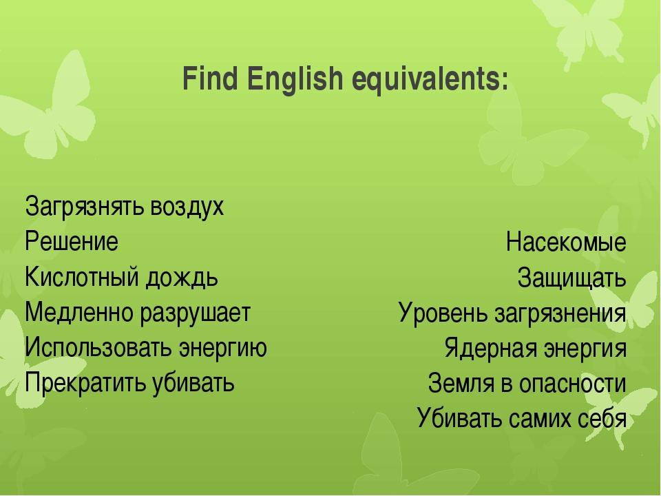 Find English equivalents: Загрязнять воздух Решение Кислотный дождь Медленно...