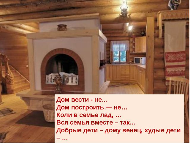Дом вести - не... Дом построить — не… Коли в семье лад, … Вся семья вместе –...