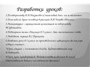 Разработки уроков: 1.По творчеству Н.А.Некрасова «Счастливый день- его я отл