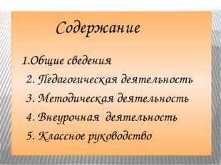 Содержание 1.Общие сведения 2. Педагогическая деятельность 3. Методическая д