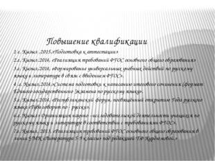 Повышение квалификации 1 г. Кызыл ,2015,»Подготовка к аттестации» 2.г. Кызыл