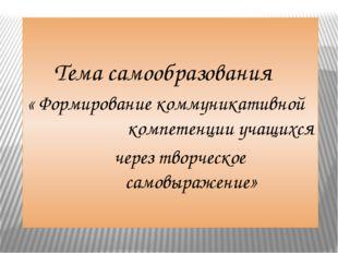 Тема самообразования « Формирование коммуникативной компетенции учащихся чер
