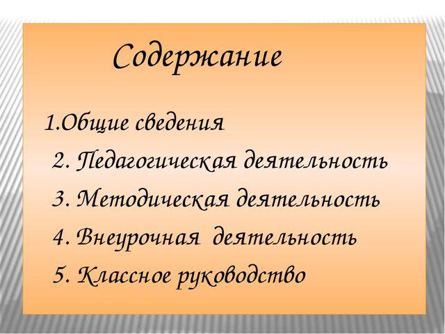 Содержание 1.Общие сведения 2. Педагогическая деятельность 3. Методическая д...