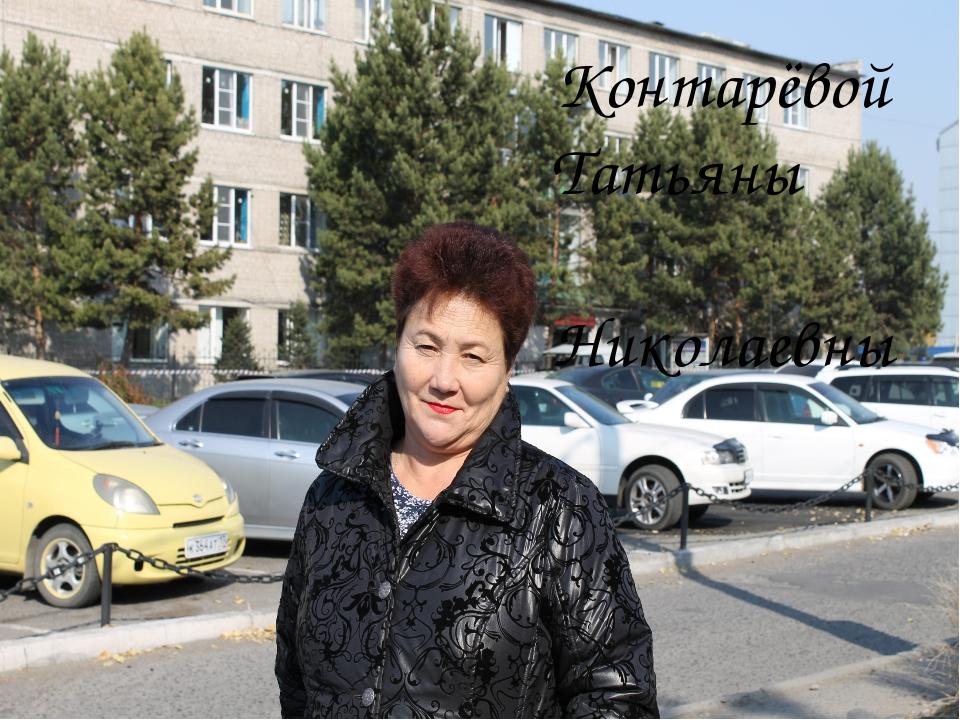 Контарёвой Татьяны Николаевны
