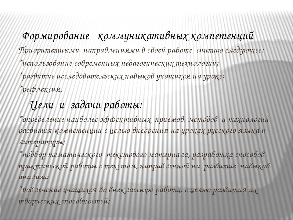 Формирование коммуникативных компетенций Приоритетными направлениями в своей...