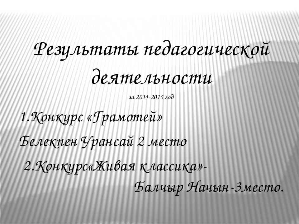 Результаты педагогической деятельности за 2014-2015 год 1.Конкурс «Грамотей»...