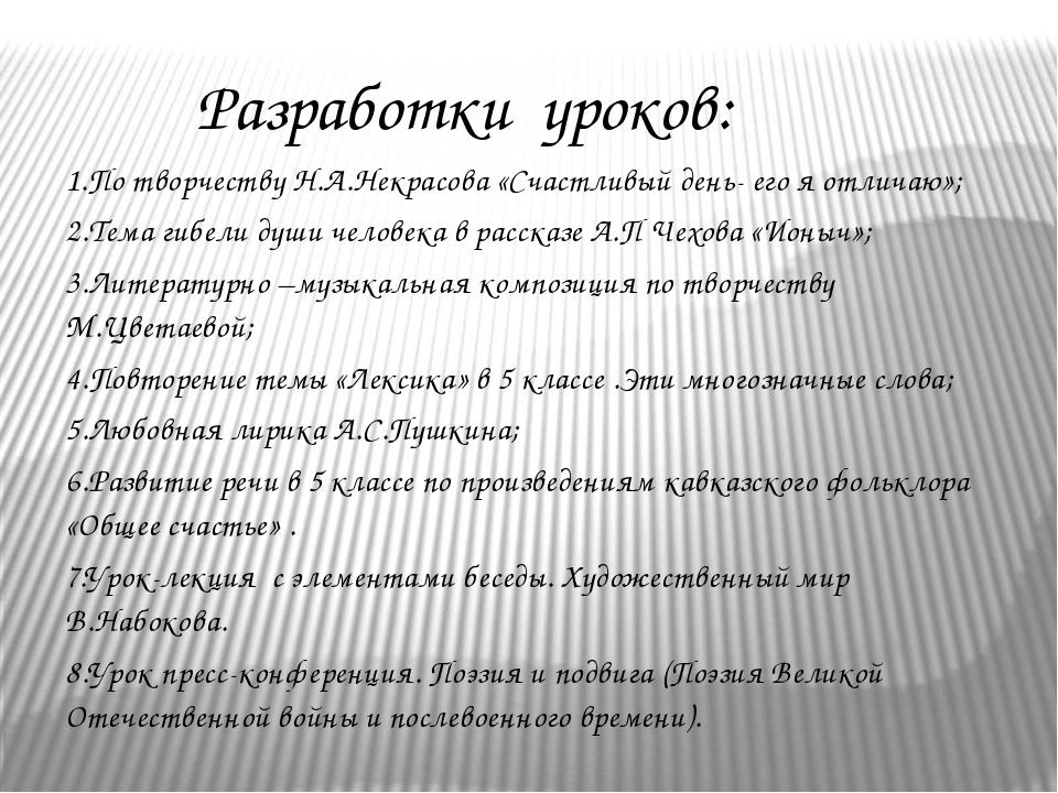 Разработки уроков: 1.По творчеству Н.А.Некрасова «Счастливый день- его я отл...