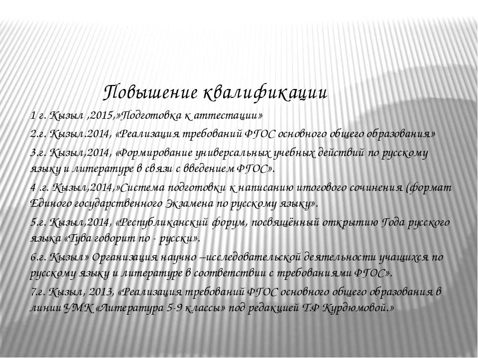 Повышение квалификации 1 г. Кызыл ,2015,»Подготовка к аттестации» 2.г. Кызыл...