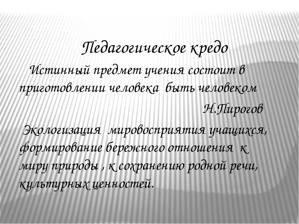 Педагогическое кредо Истинный предмет учения состоит в приготовлении человек...