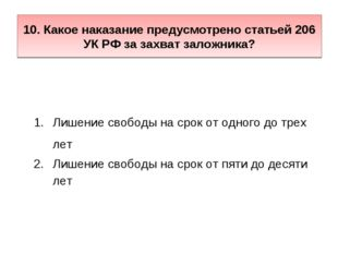 10. Какое наказание предусмотрено статьей 206 УК РФ за захват заложника? Лише