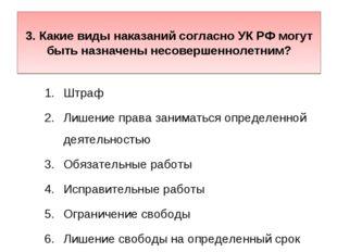 3. Какие виды наказаний согласно УК РФ могут быть назначены несовершеннолетн