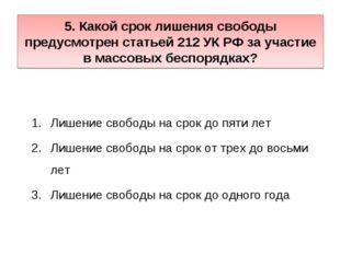 5. Какой срок лишения свободы предусмотрен статьей 212 УК РФ за участие в мас