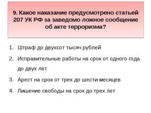 9. Какое наказание предусмотрено статьей 207 УК РФ за заведомо ложное сообще