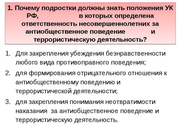 1. Почему подростки должны знать положения УК РФ, в которых определена ответс...