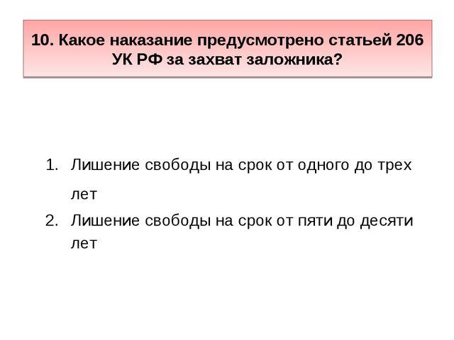10. Какое наказание предусмотрено статьей 206 УК РФ за захват заложника? Лише...