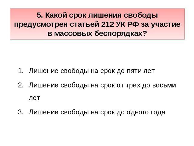 5. Какой срок лишения свободы предусмотрен статьей 212 УК РФ за участие в мас...