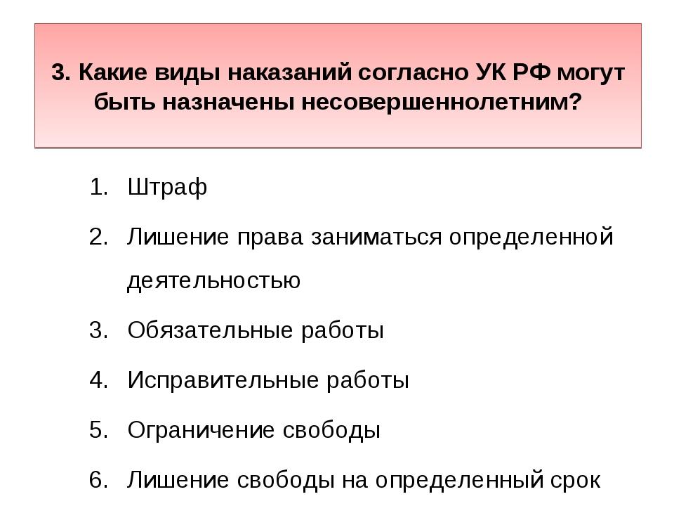 3. Какие виды наказаний согласно УК РФ могут быть назначены несовершеннолетн...
