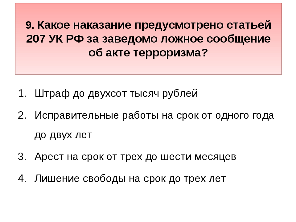 9. Какое наказание предусмотрено статьей 207 УК РФ за заведомо ложное сообще...