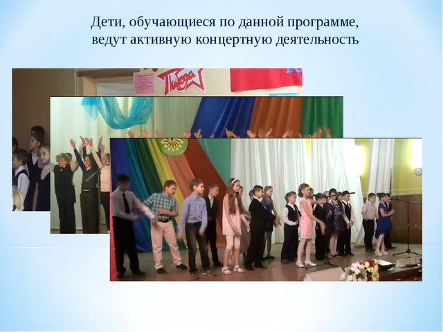 Дети, обучающиеся по данной программе, ведут активную концертную деятельность