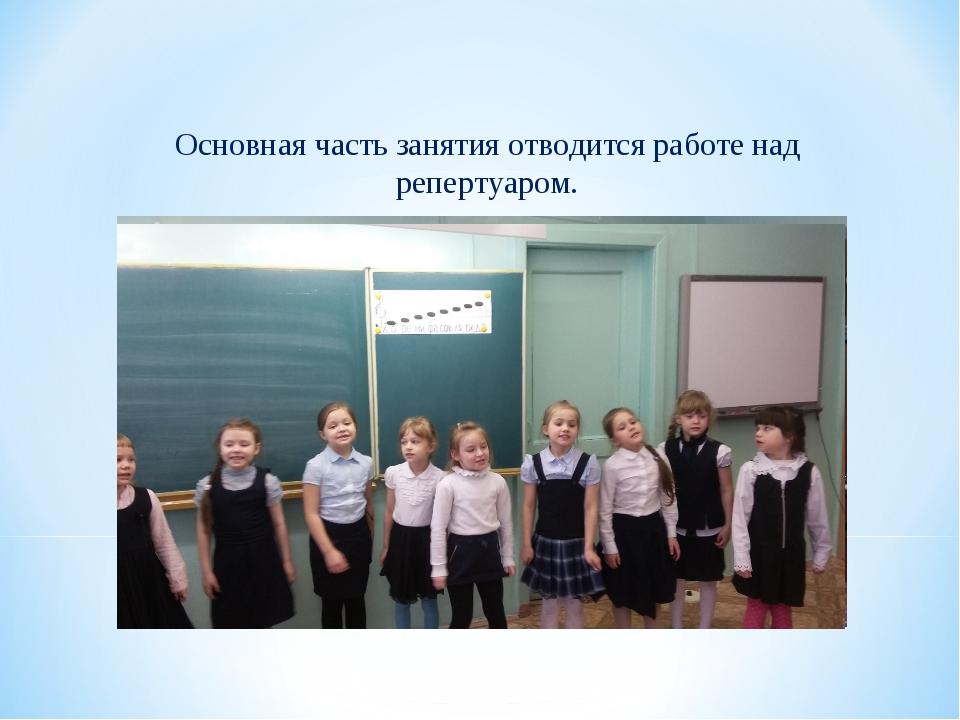 Основная часть занятия отводится работе над репертуаром.