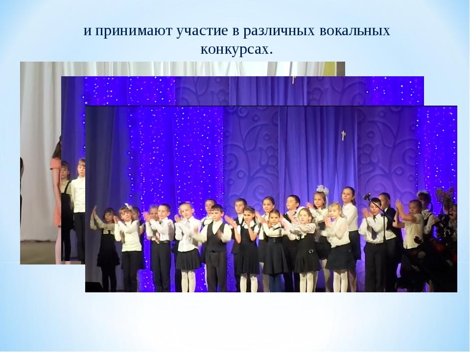 и принимают участие в различных вокальных конкурсах.