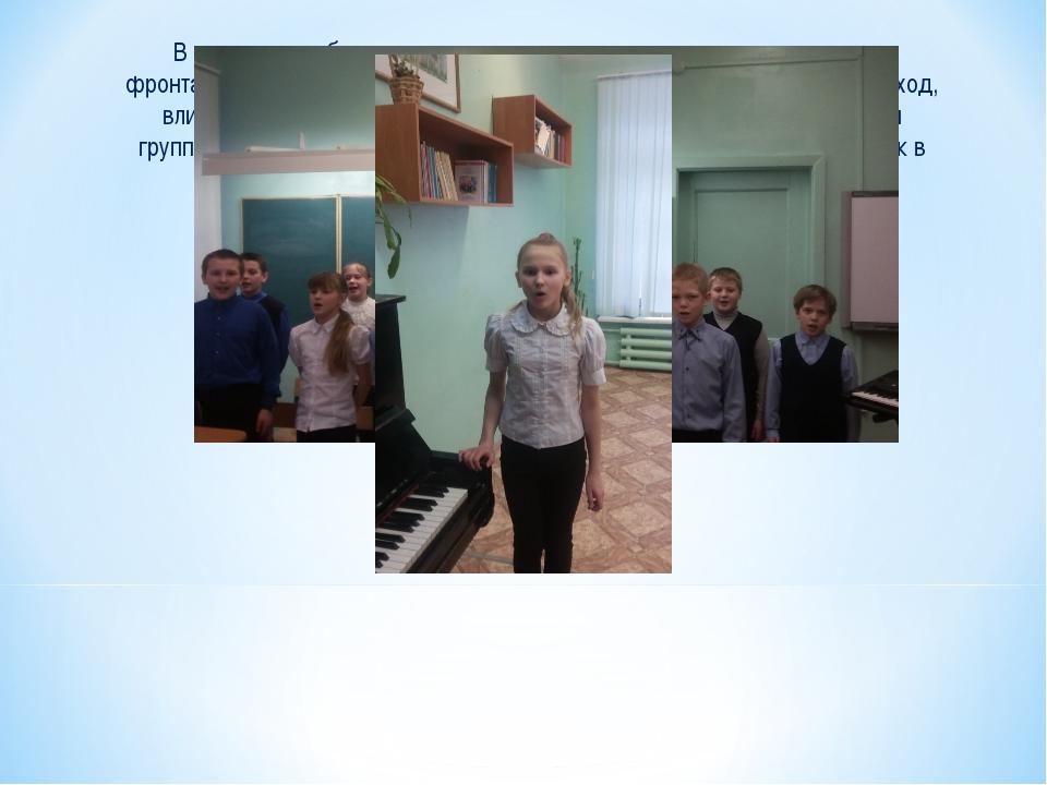 В творческом объединении вокального пения органически сочетаются фронтальное...