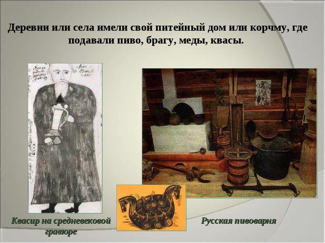 Русская пивоварня Деревни или села имели свой питейный дом или корчму, где по...