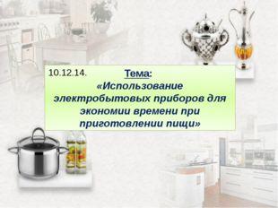 Тема: «Использование электробытовых приборов для экономии времени при пригото