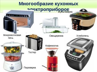 Многообразие кухонных электроприборов Микроволновая печь Пароварка Овощерезка