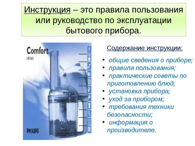 Инструкция – это правила пользования или руководство по эксплуатации бытового...
